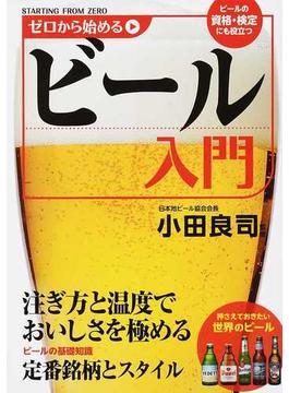 ゼロから始めるビール入門 ビールの資格・検定にも役立つ