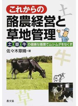 これからの酪農経営と草地管理 土−草−牛の健康な循環でムリ・ムダをなくす