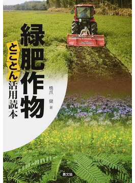 緑肥作物とことん活用読本