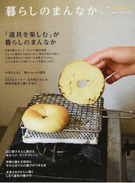 暮らしのまんなか VOL.22 「道具を楽しむ」が暮らしのまんなか(CHIKYU-MARU MOOK)