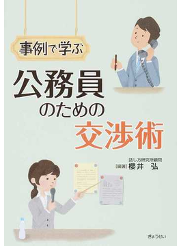 事例で学ぶ公務員のための交渉術