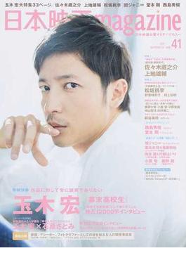 日本映画magazine vol.41 玉木宏『幕末高校生』12000字インタビュー(OAK MOOK)