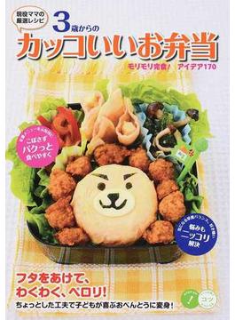 3歳からのカッコいいお弁当 現役ママの厳選レシピ モリモリ完食!アイデア170