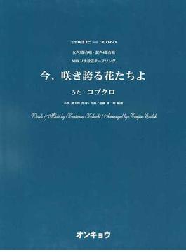 今、咲き誇る花たちよ 女声3部合唱・混声4部合唱 NHKソチ放送テーマソング