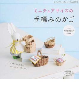 ミニチュアサイズの手編みのかご(レディブティックシリーズ)