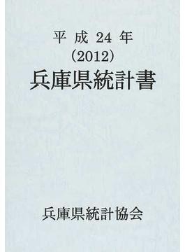 兵庫県統計書 平成24年