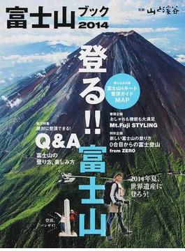 富士山ブック 2014 登る!!富士山 総力特集Q&A