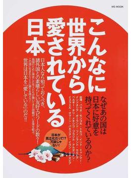 こんなに世界から愛されている日本 日本人なら知っておくべき、諸外国との素晴らしい友好エピソード(MS MOOK)