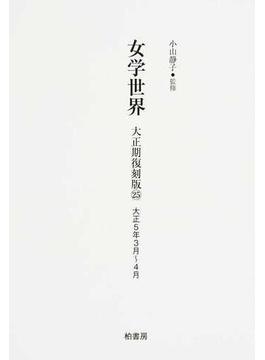 女学世界 大正期復刻版25 大正5年3月〜4月(第16巻第3号、第16巻第4号)