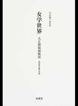 女学世界 大正期復刻版26 大正5年5月(第16巻第5号、第16巻第6号)