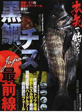 黒鯛×チヌJAPAN最前線 本気で釣れる!黒鯛×チヌの最新ルアーゲーム誕生!!