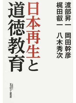 日本再生と道徳教育
