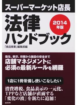 スーパーマーケット店長法律ハンドブック 2014年版