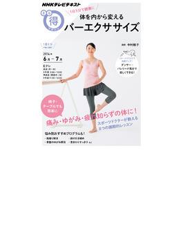 体を内から変えるバーエクササイズ 1日3分で健康に(NHKテレビテキスト)