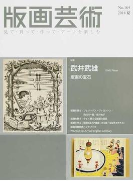 版画芸術 見て・買って・作って・アートを楽しむ No.164(2014夏) 特集武井武雄