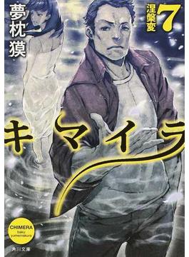 キマイラ 7 涅槃変(角川文庫)