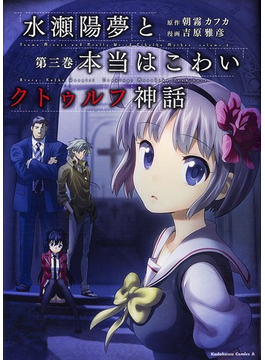 水瀬陽夢と本当はこわいクトゥルフ神話 (3)(角川コミックス・エース)