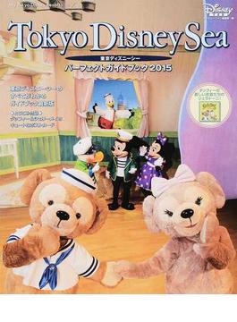 東京ディズニーシーパーフェクトガイドブック 2015(My Tokyo Disney Resort)