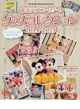 東京ディズニーリゾートグッズコレクション 2014−2015(My Tokyo Disney Resort)