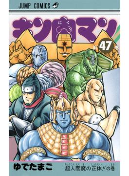 キン肉マン 第47巻 (ジャンプ・コミックス)(ジャンプコミックス)