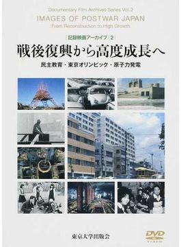 戦後復興から高度成長へ 民主教育・東京オリンピック・原子力発電