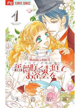薔薇咲くお庭でお茶会を(ベツコミフラワーC) 5巻セット(別コミフラワーコミックス)