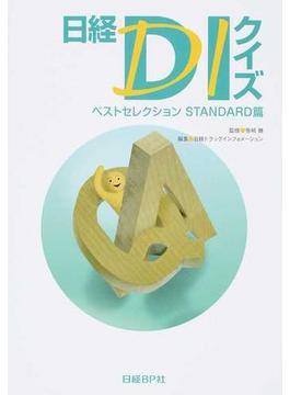 日経DIクイズ ベストセレクションSTANDARD篇