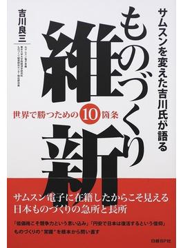 ものづくり維新 サムスンを変えた吉川氏が語る 世界で勝つための10箇条
