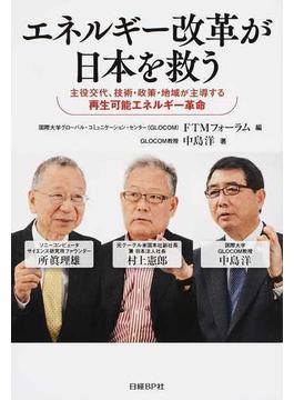 エネルギー改革が日本を救う 主役交代、技術・政策・地域が主導する再生可能エネルギー革命