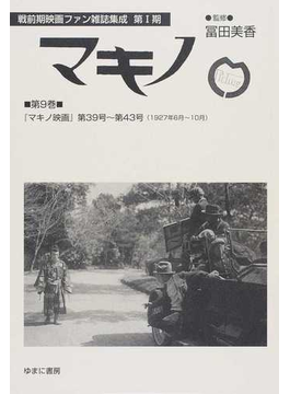 マキノ 復刻 第9巻 『マキノ映画』第39号〜第43号(1927年6月〜10月)