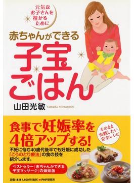 赤ちゃんができる子宝ごはん 元気なお子さんを授かるために
