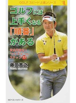 """ゴルフには上手くなる「順番」がある 賞金王直伝!""""シングル""""へのステップ77"""