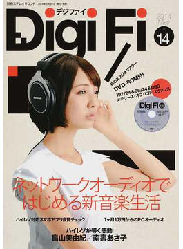 Digi Fi No.14(2014May) ハイレゾ対応スマホアプリ音質チェック