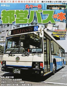 丸々一冊都営バスの本 都営バス運行開始90周年記念 都バスを思いっきり楽しむ!!(NEKO MOOK)