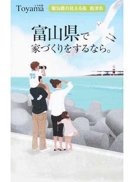 富山県で家づくりをするなら。 とやま版 蜃気楼の見える街魚津市