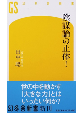 陰謀論の正体!(幻冬舎新書)