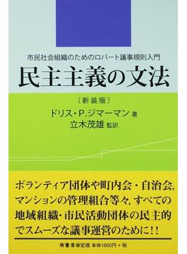 民主主義の文法 市民社会組織のためのロバート議事規則入門 新装版