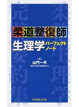 柔道整復師生理学パーフェクトノート