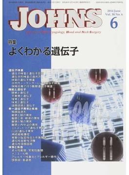 JOHNS Vol.30No.6(2014−6) 特集よくわかる遺伝子