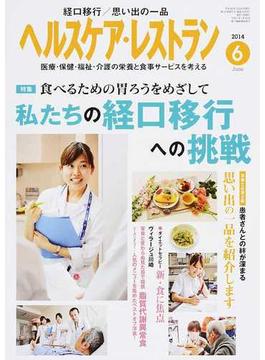 ヘルスケア・レストラン 医療・保健・福祉・介護の栄養と食事サービスを考える 2014−6