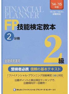 FP技能検定教本2級 '14〜'15年版2分冊 金融資産運用