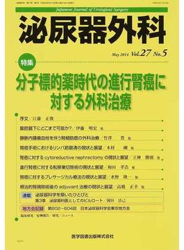 泌尿器外科 Vol.27No.5(2014年5月) 特集分子標的薬時代の進行腎癌に対する外科治療