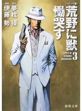 荒野に獣 慟哭す コミック版 3(徳間文庫)