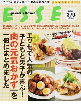 エッセで人気の「子どもと男子が喜ぶ!肉の元気おかず」を一冊にまとめました