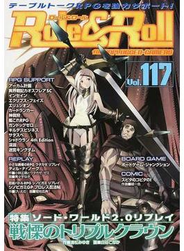 ロール&ロール for UNPLUGGED−GAMERS Vol.117 特集ソード・ワールド2.0リプレイ戦慄のトリプルクラウン