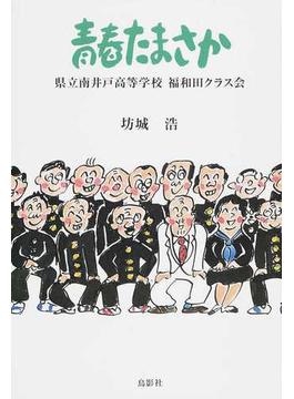 青春たまさか 県立南井戸高等学校福和田クラス会