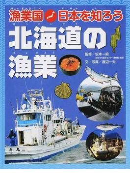 漁業国日本を知ろう 北海道の漁業