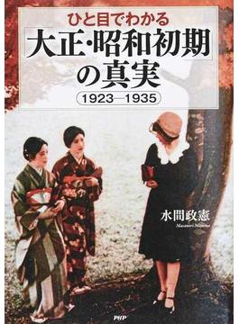 ひと目でわかる「大正・昭和初期」の真実 1923−1935