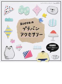 zucco.のプラバンアクセサリー(レディブティックシリーズ)