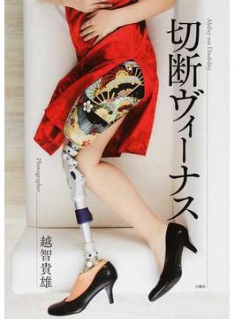 切断ヴィーナス Ability not Disability